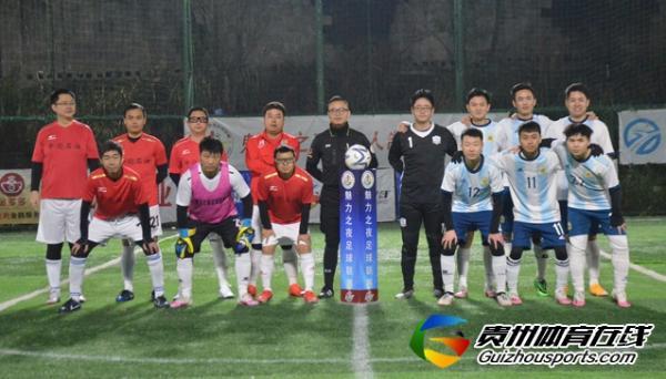 魅力之夜2020赛季7人制足球冬季联赛 中燊石油4-10云启