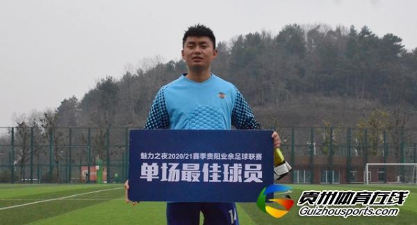 银利·星耀FC-B队5-2常旺 李馀获评最佳球员