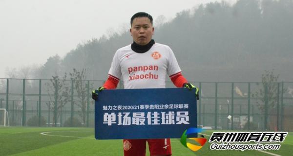 银利·星耀FC-A队2-5潘潘小厨 付正兴梅开二度
