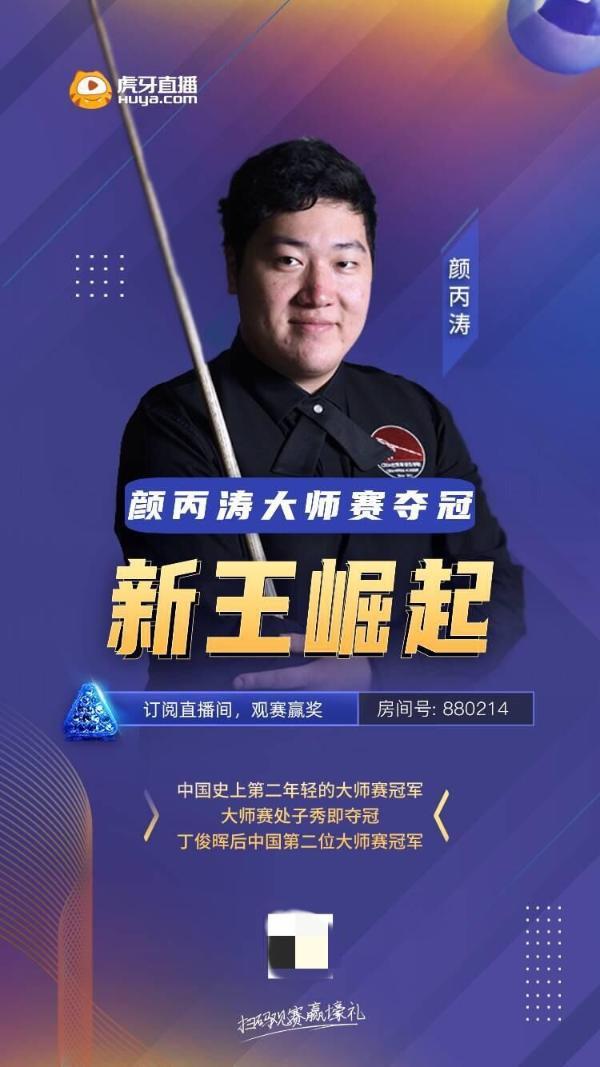中国陆军斯诺克比赛第一年第一次获胜 虎牙体育直播WST-职业比赛太过瘾了