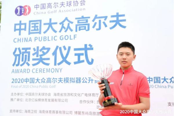中国大众高尔夫模拟器公开赛总决赛闫盼盼1杆险胜