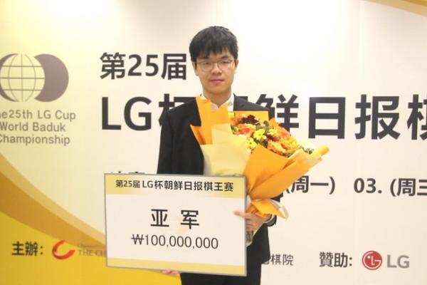 LG杯颁奖 申旻埈:会努力成为符合世冠头衔的棋手
