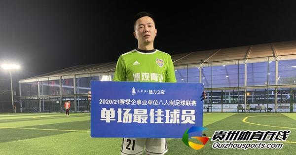 铁建城2020/21赛季企事业单位八人制 文人骚客3-2黔中荣源
