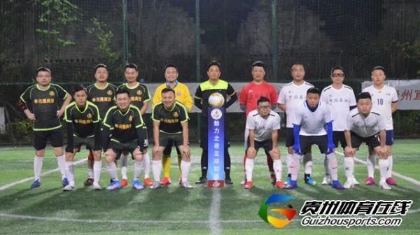 魅力之夜2020赛季7人制足球冬季联赛 中燊石油5-5风升FC
