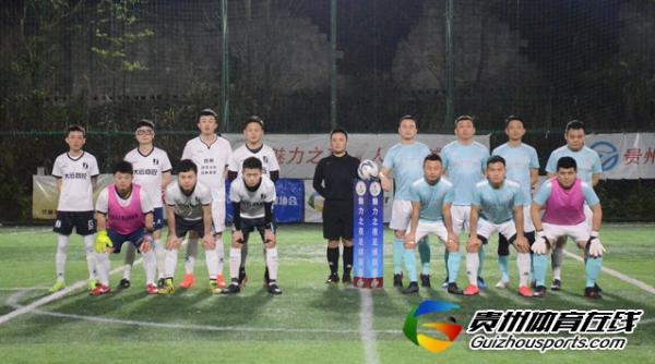 魅力之夜2020赛季7人制足球冬季联赛 鼎欣前程10-3北斗星
