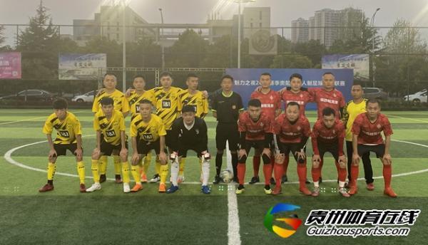 魅力之夜2021赛季贵阳八人周末联赛钢筋混凝土兄弟3-0蹴鞠