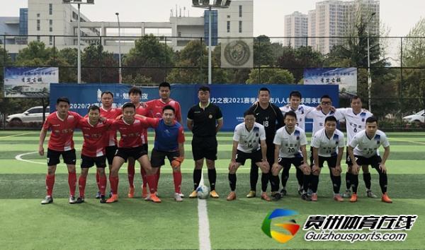 贵阳市八人制足球周末联赛迎春杯 老友记0-6零距离