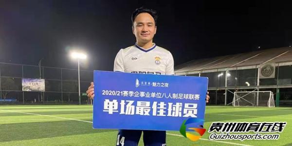 铁建城2020/21赛季企事业单位八人制 老友记0-4贵阳皇马
