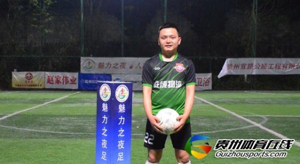 魅力之夜2020赛季7人制足球冬季联赛 黔锋胜成物流7-2风升FC