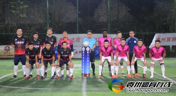 魅力之夜2020赛季7人制足球冬季联赛 伙伴0-6云舍软装J7