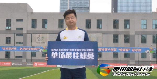 银利·星耀FC(B队)1-5思南人 任重驹梅开二度