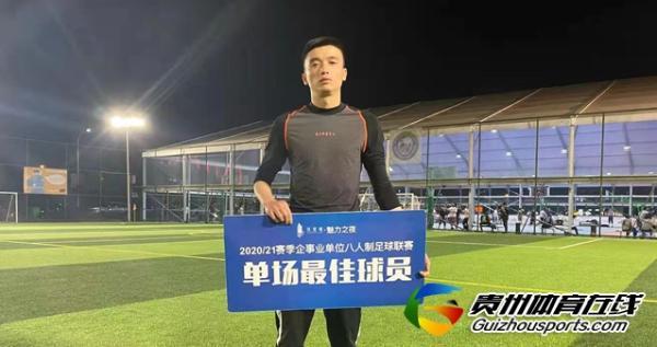 铁建城2020/21赛季企事业单位八人制 贵州筑诚3-2黔云联创LINK
