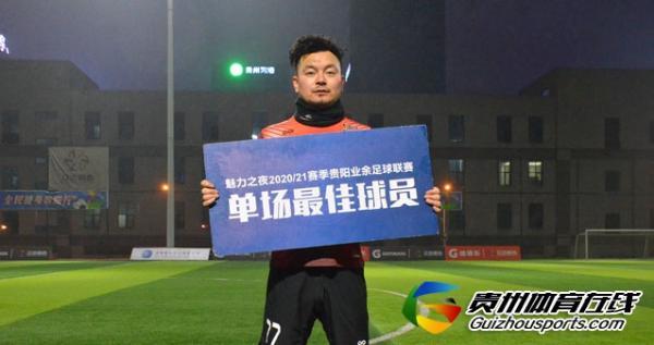 黔魂球迷联盟1-3公元 王斌进球获评最佳