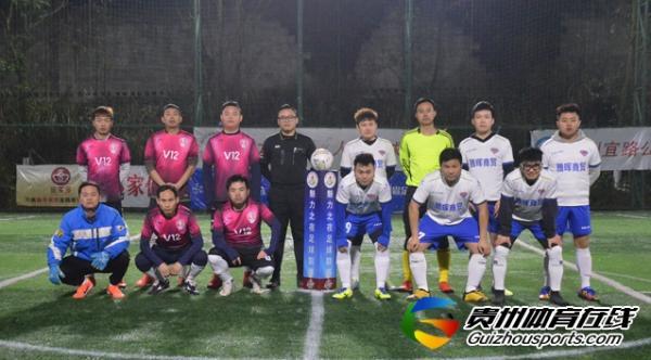 魅力之夜2020七人制足球冬季联赛腾辉商务3-12海浩建设