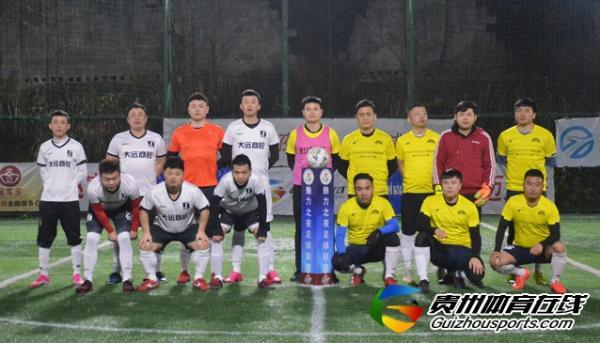 魅力之夜2020赛季7人制足球冬季联赛 北斗星3-3暖洋洋供暖