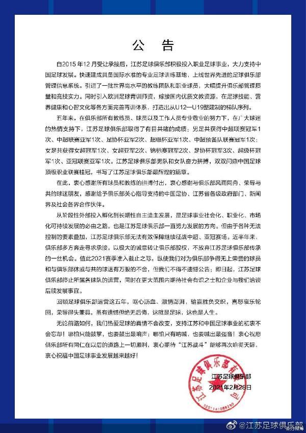 """江苏足球俱乐部停止运营 苏宁体育甩""""包袱"""""""