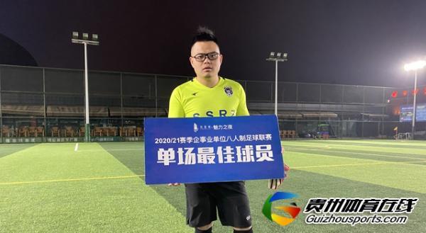 铁建城2020/21赛季企事业单位八人制 黔云联创LINK1-4三三烘焙