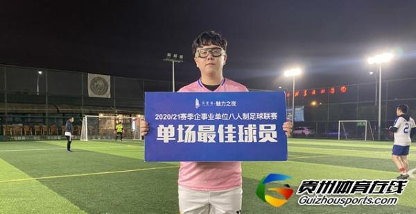 铁建城2020/21赛季企事业单位八人制 贵阳皇马5-3中二球队