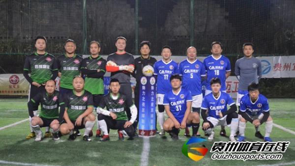魅力之夜2020赛季7人制足球冬季联赛 黔锋胜成物流3-6福电98