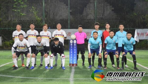 魅力之夜2020赛季7人制足球冬季联赛 老友万岁3-2延续