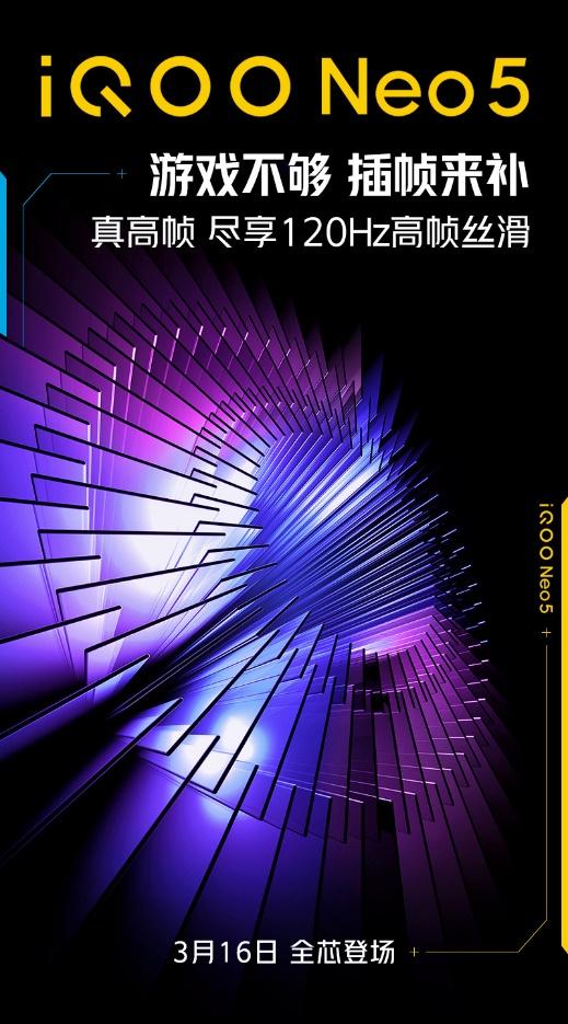 高屏优势:iQOO Neo5开始5场120帧体验