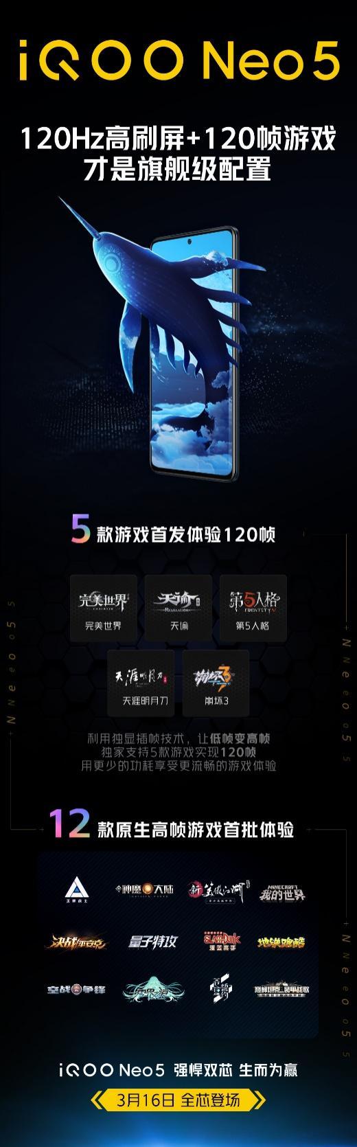 发挥高刷屏优势:iQOO Neo5首发5款游戏120帧体验