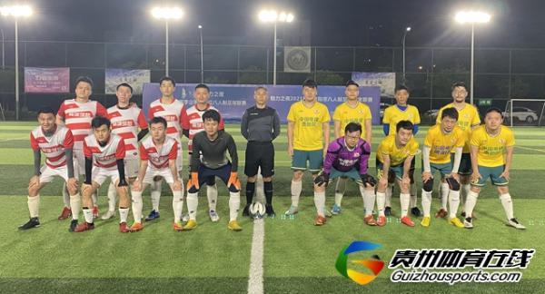 贵阳市企事业单位八人制足球冠军杯 林城筑梦0