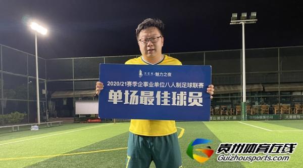 贵阳市企事业单位八人制足球冠军杯 林城筑梦0-3白鹭湖一哥