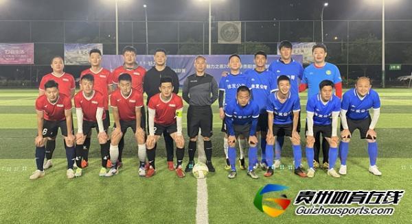 贵阳市企事业单位八人制足球冠军杯 优优科技2