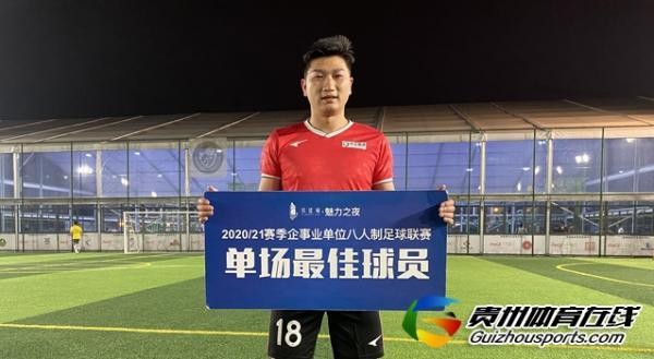 贵阳市企事业单位八人制足球冠军杯 优优科技2-1体发公司