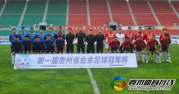 第一届贵州省业余足球冠军杯 红润化工1