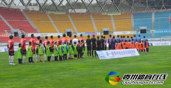 第一届贵州省业余足球冠军杯 红润化工1-2开天电子