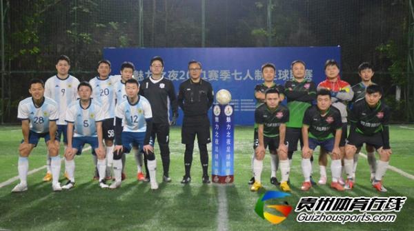 魅力之夜2020赛季7人制足球冬季联赛 云启3-3黔锋