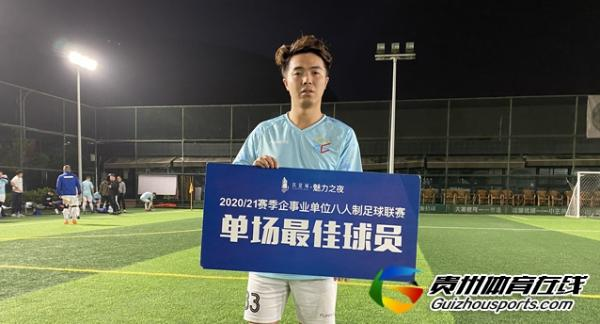 贵阳市企事业单位八人制足球冠军杯 贵州筑诚7-2小迷弟食品