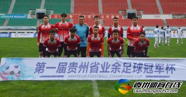 第一届贵州省业余足球冠军杯 黔行足球3-3水世纪