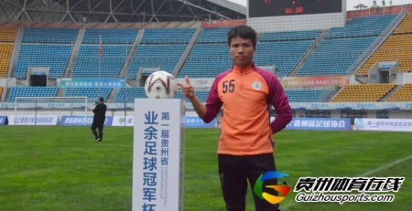 第一届贵州省业余足球冠军杯 黔悟酒库0-2息烽志合
