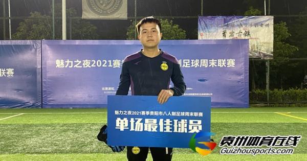 贵阳市八人制足球周末联赛迎春杯 锰钢青训5-5零距离