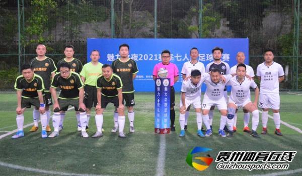 魅力之夜2020赛季7人制足球冬季联赛 赤水河老年队12-2风升FC