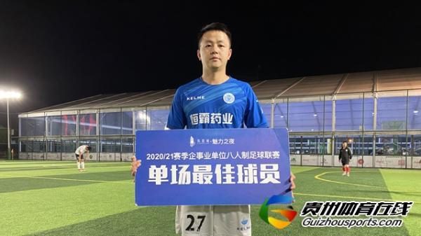 铁建城2020/21赛季企事业单位八人制 贵阳皇马3-5恒霸二队