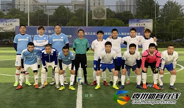 贵阳市八人制足球周末联赛迎春杯 悉犀牛0-9南国雪狼