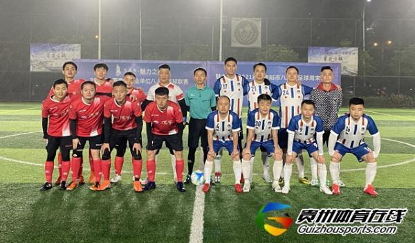 贵阳市八人制足球周末联赛迎春杯 星四聚联1-0老友记