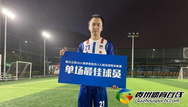 贵阳市八人制足球周末联赛迎春杯 星四聚联1-0老友记。