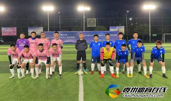 铁建城2020/21赛季企事业单位八人制 南国雪狼5-6贵阳皇马
