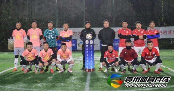 魅力之夜2020赛季7人制足球冬季联赛 潘潘小厨3-6FS