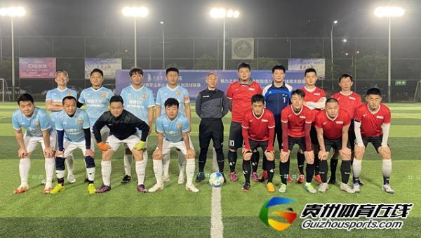 贵阳市企事业单位八人制足球冠军杯 优优科技8-5黔云联创LINK