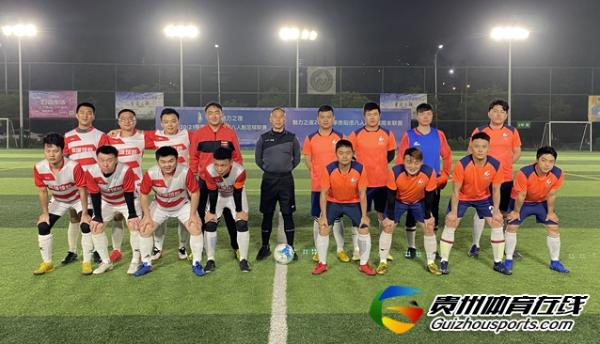贵阳市企事业单位八人制足球冠军杯 林城筑梦3-4小迷弟食品