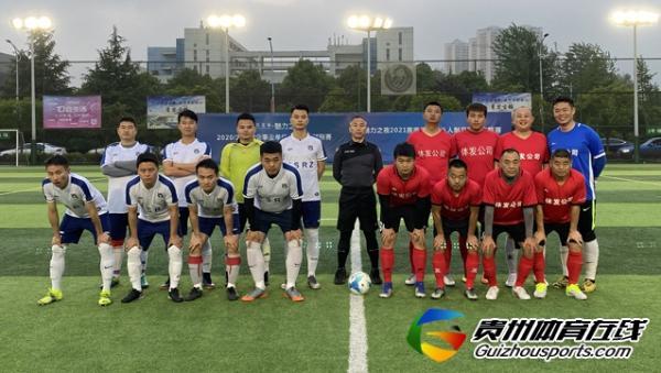 贵阳市企事业单位八人制足球冠军杯 贵阳体发公司5-3三三
