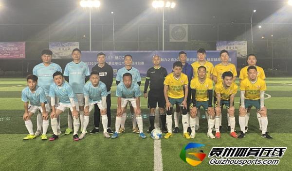贵阳市企事业单位八人制足球冠军杯 贵州筑诚7-2白鹭湖一哥