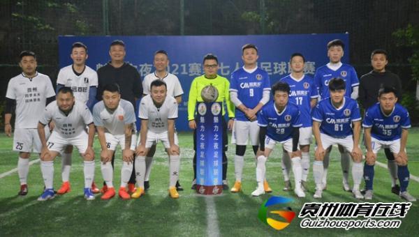 魅力之夜2020赛季7人制足球冬季联赛 赤水河老年队4-1福电98
