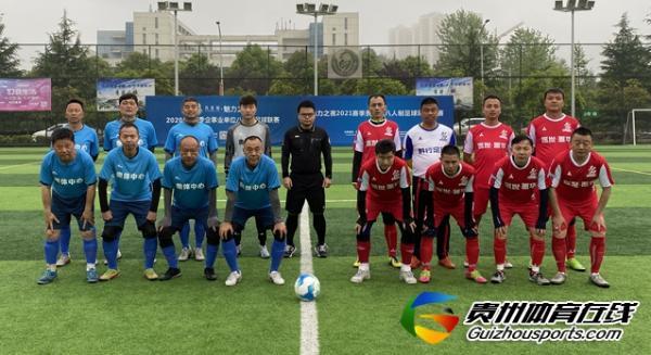 贵阳市八人制足球周末联赛迎春杯 黔行足球9-2贵阳奥体中心